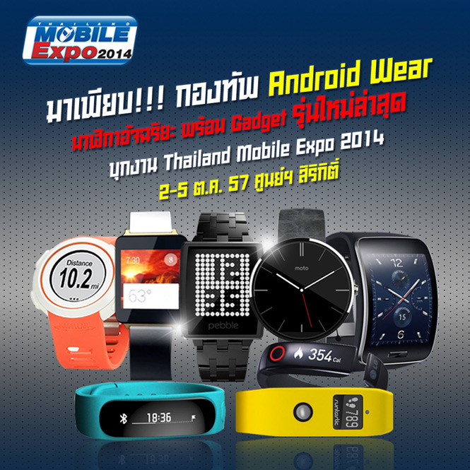 Banner-Android-Wear-TME2014-1040x1040