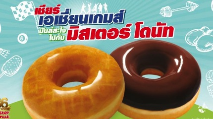 Coupon-Promotion-Mister-Donut