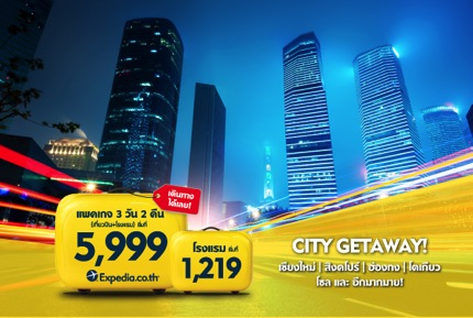 Promotion-Expedia.co_.th-City-Getaway-Travel-Package-Started-5999.-